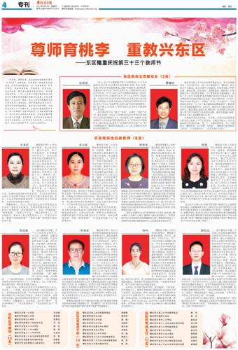 教育科研能力出类拔萃,在国家,省,市级报刊上发表《作文教学中的创新