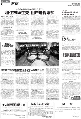 枝花日报 文化建设项目招标公告
